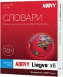 Электронная лицензия ABBYY Lingvo x6 Европейская Домашняя версия, AL16-03SWU001-0100