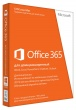 Электронная лицензия MS Office 365 Home 32/64 на 1 год, 6GQ-00084