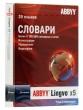 Программный продукт ABBYY Lingvo x5 <br>