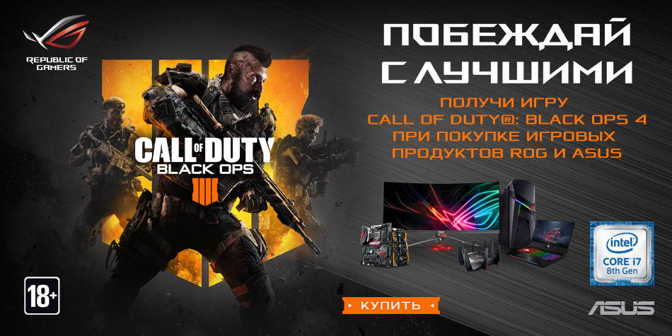 ASUS ROG - Call of Duty