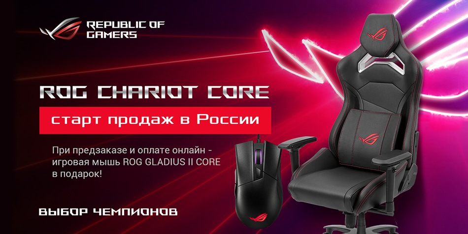ROG Chariot Core