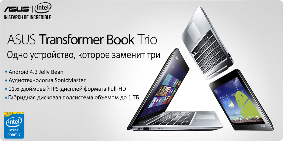 Asus Transformer Book Trio TX201LA
